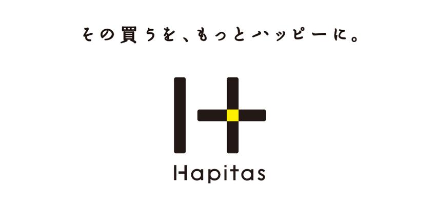 『ハピタス』ってお得?!ネットショッピングするならおススメ!
