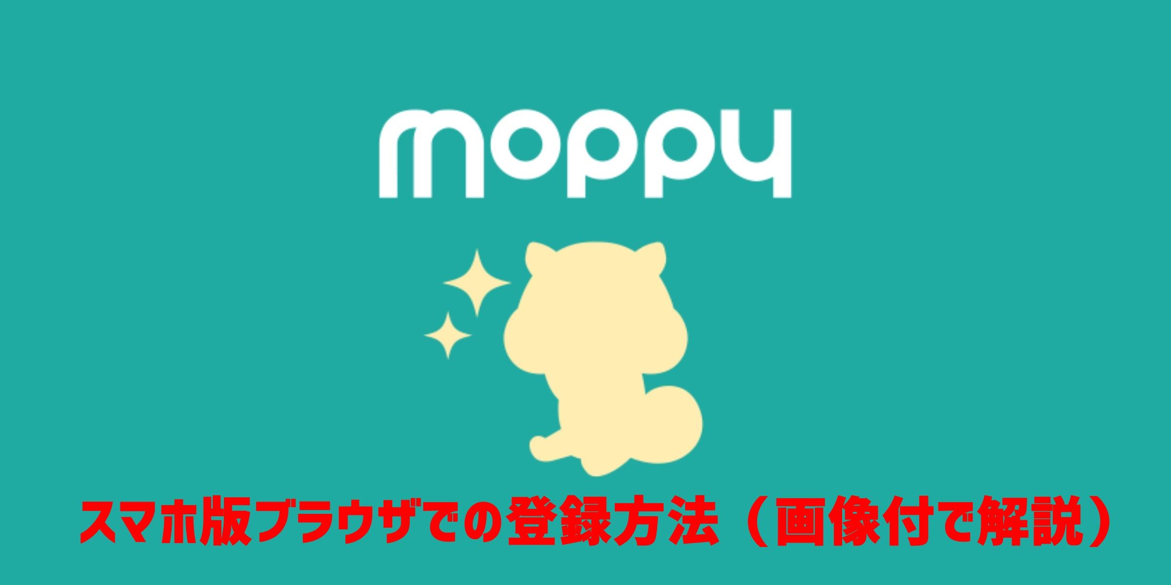 『moppy(モッピー)』スマホ版ブラウザでの登録方法!【画像付きでやさしく解説】